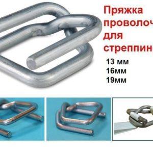pryazhki-provolochnye-dlya-strepping-lenty-16mm-pp-i-pet_9c04268944360a2_800x600